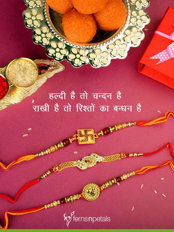 best wishes for rakhi