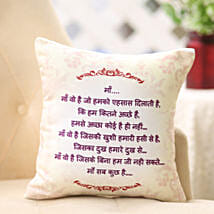 Mom you are my world cushion: Send Mothers Day Gifts to Tirupur